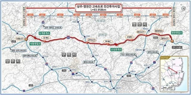 상주-영천간 고속도로 민간투자사업.jpg